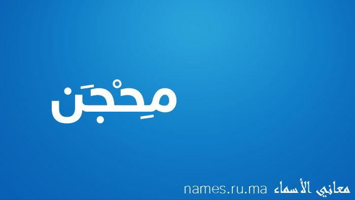معنى إسم مِحْجَن
