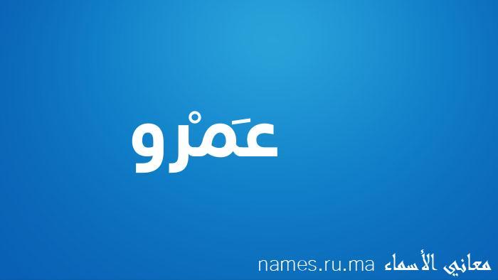 معنى إسم عَمْرو