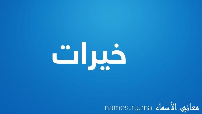 معنى إسم خيرات