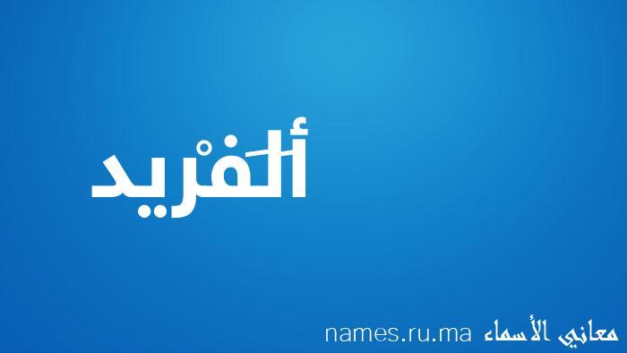 معنى إسم أَلَفْريد
