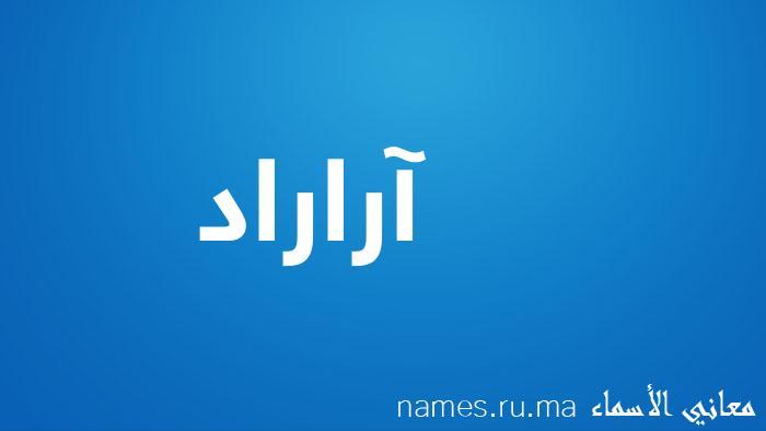 معنى إسم آراراد