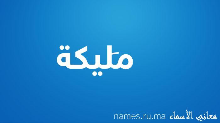 معنى إسم مَليكة