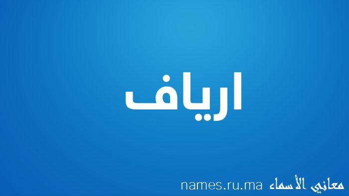 معنى إسم ارياف