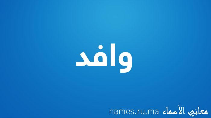 معنى إسم وافد
