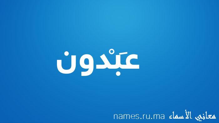 معنى إسم عَبْدون