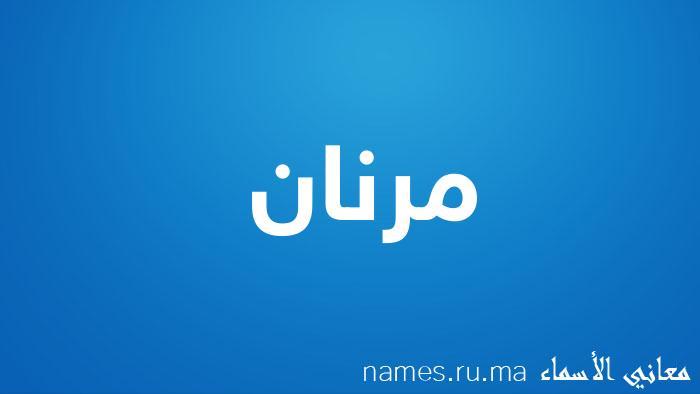 معنى إسم مرنان