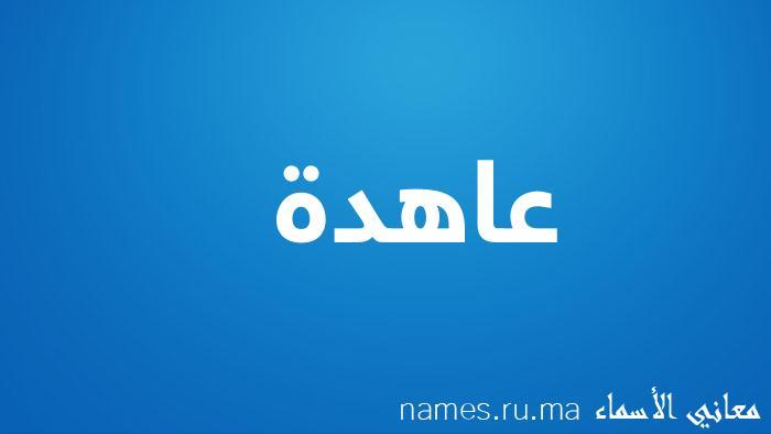 معنى إسم عاهدة