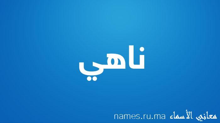 معنى إسم ناهي