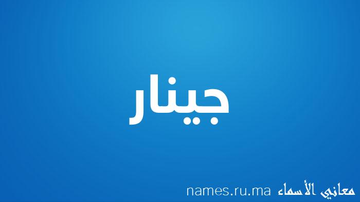 معنى إسم جينار