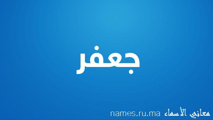 معنى إسم جعفر