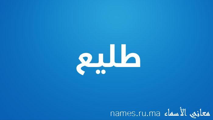 معنى إسم طليع
