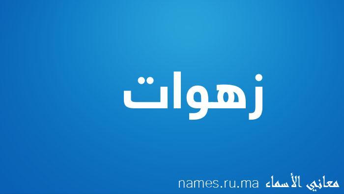 معنى إسم زهوات