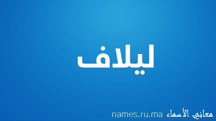 معنى إسم ليلاف