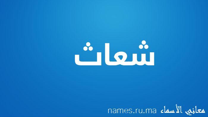 معنى إسم شعاث