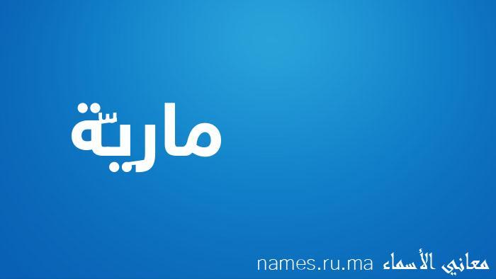 معنى إسم مارِيَّة