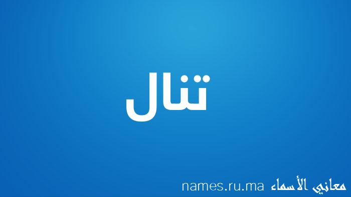 معنى إسم تنال