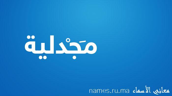 معنى إسم مَجْدلية