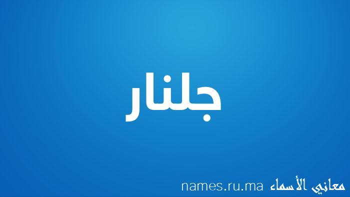 معنى إسم جلنار