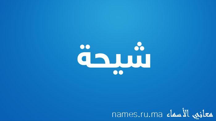 معنى إسم شيحة