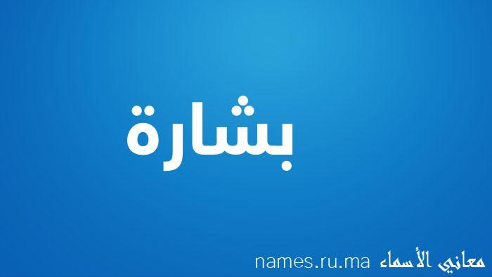 معنى إسم بشارة