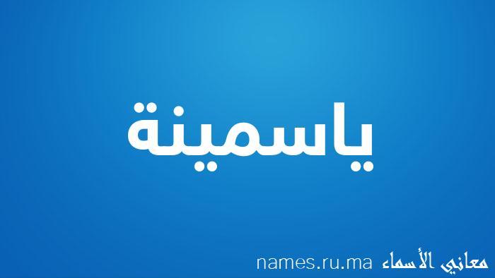 معنى إسم ياسمينة