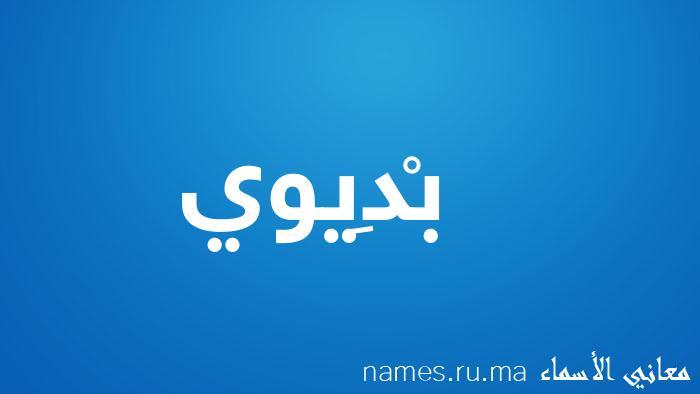 معنى إسم بْدِيوي