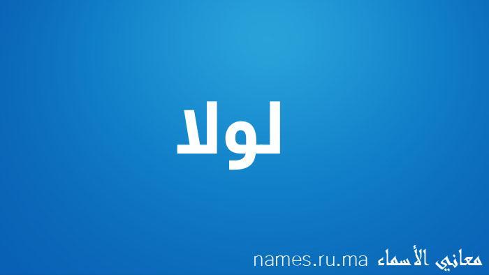معنى إسم لولا