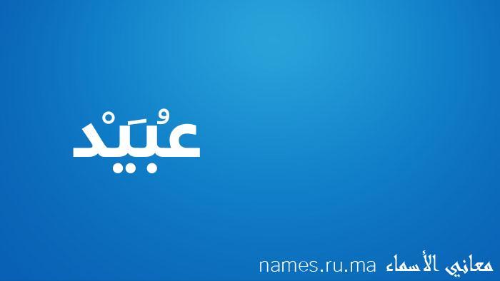 معنى إسم عُبَيْد