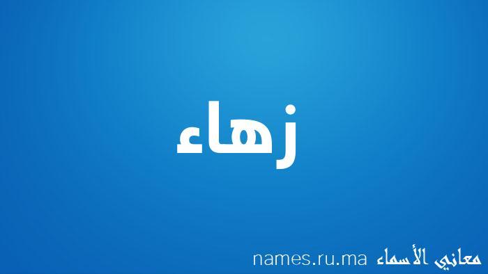 معنى إسم زهاء
