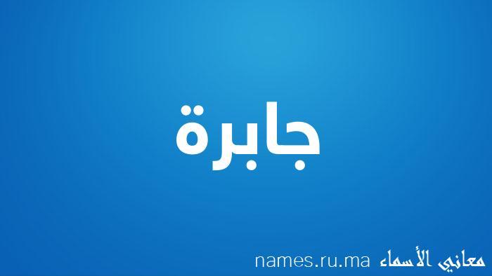 معنى إسم جابرة