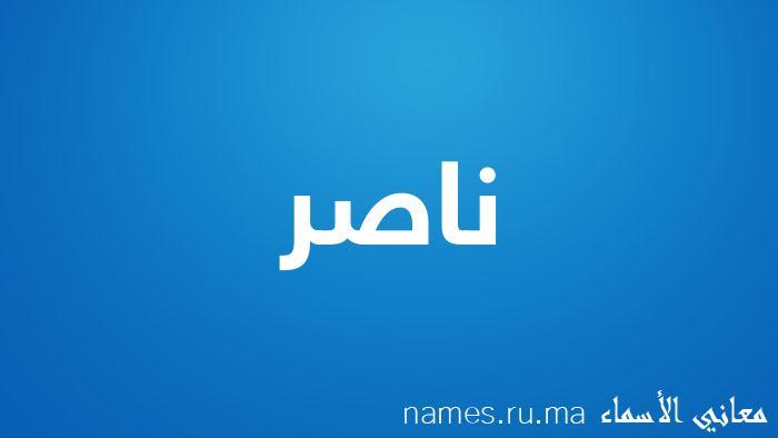 معنى إسم ناصر