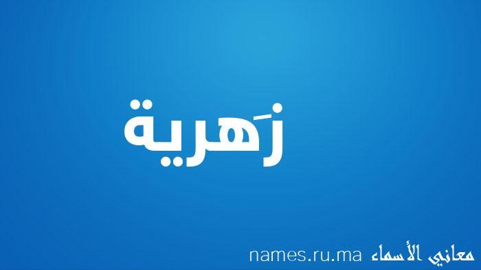 معنى إسم زَهرية