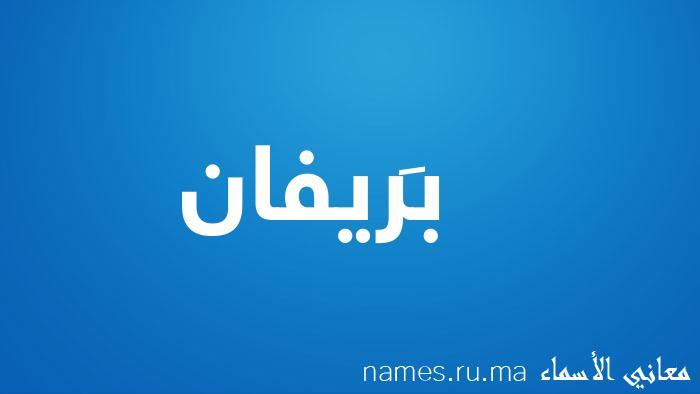 معنى إسم بَريفان