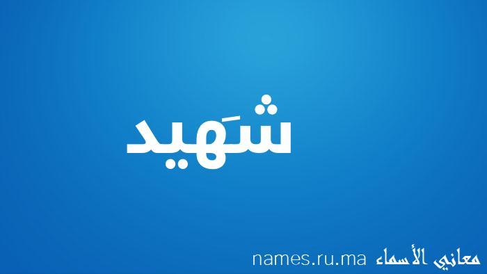 معنى إسم شَهيد