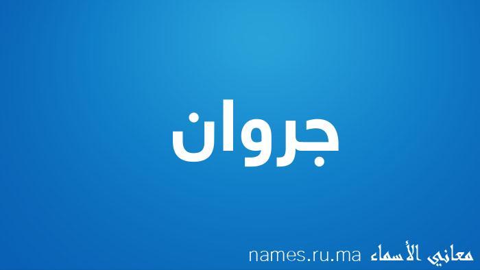 معنى إسم جروان
