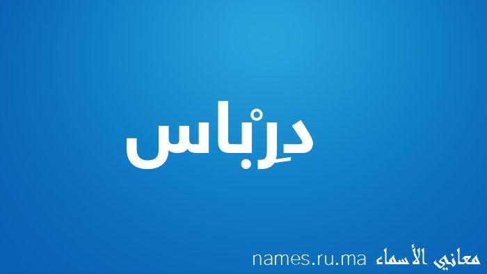 معنى إسم دِرْباس