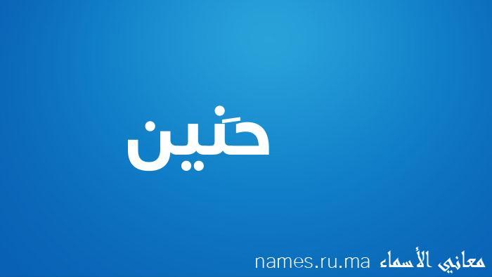 معنى إسم حَنين