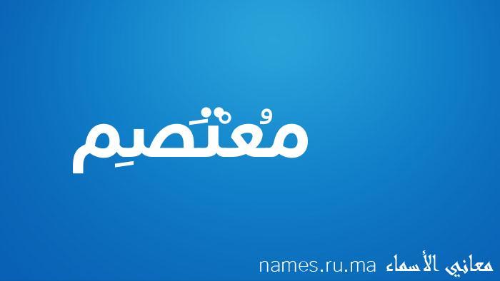 معنى إسم مُعْتَصِم