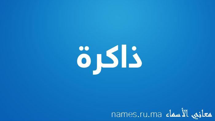 معنى إسم ذاكرة