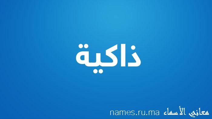 معنى إسم ذاكية