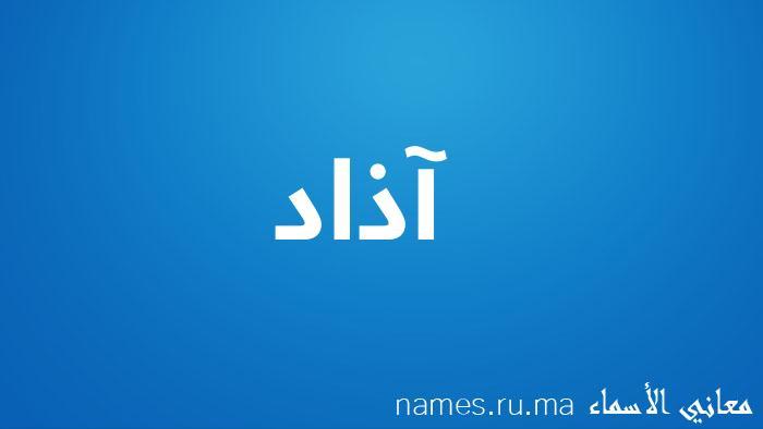 معنى إسم آذاد