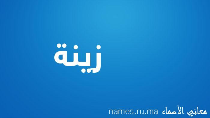 معنى إسم زِينة