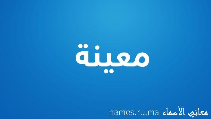 معنى إسم معينة