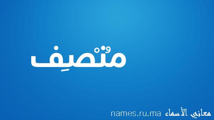 معنى إسم مُنْصِف
