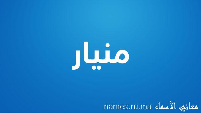 معنى إسم منيار