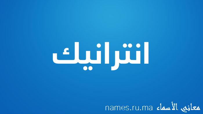 معنى إسم انترانيك