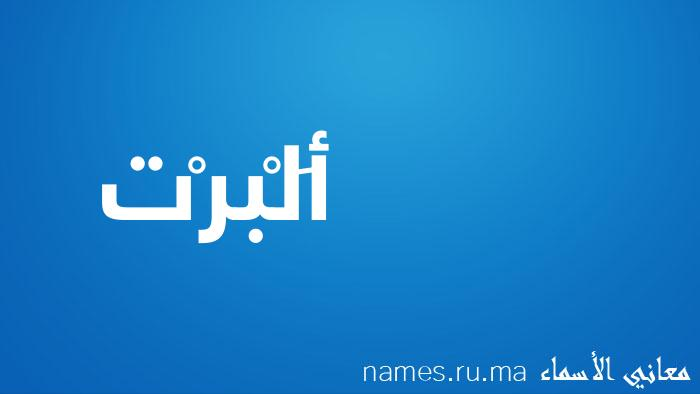 معنى إسم أَلْبرْت