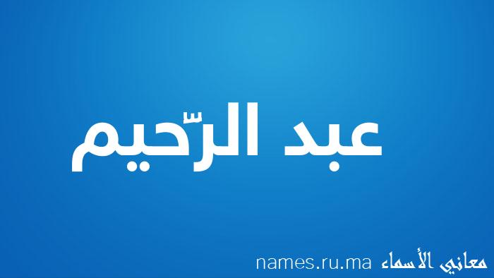 معنى إسم عبد الرَّحيم