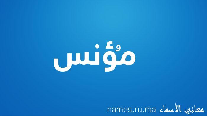 معنى إسم مُؤنس