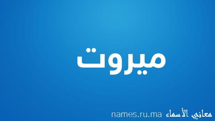 معنى إسم ميروت